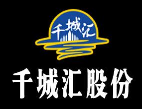 贵州千城汇酒业股份有限公司