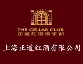 上海正道红酒有限公司