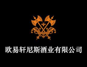 欧易轩尼斯酒业(深圳)有限公司