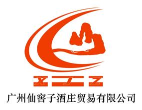 广州市仙窖子酒庄贸易有限公司
