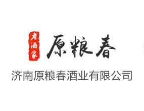 济南原粮春酒业有限公司