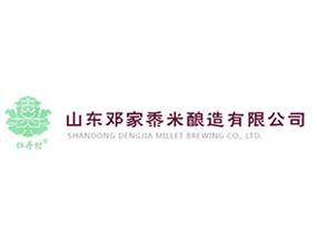 山东邓家黍米酿造有限公司