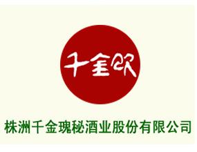 株洲千金瑰秘酒业股份有限公司