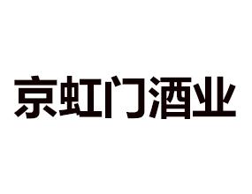 北京京虹门酒业有限公司
