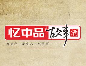 北京忆中品酒业有限公司