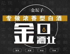 安徽金口酒业有限公司