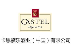 卡思黛乐酒业(中国)有限公司