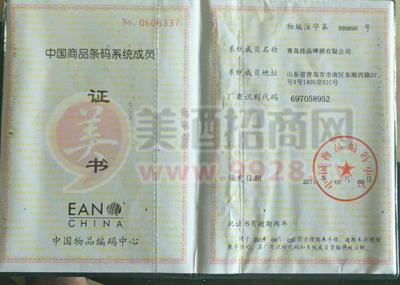 中国商品条码系列成员证书