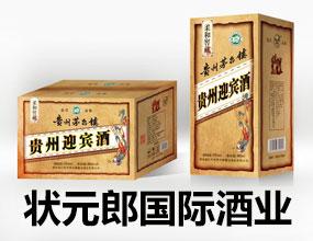 青岛状元郎国际酒业有限公司