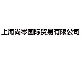 上海尚岑国际贸易有限公司