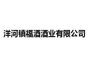 洋河镇福酒酒业有限公司