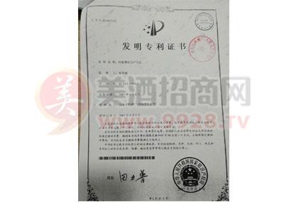 发明专利证书-阿胶酒的生产办法