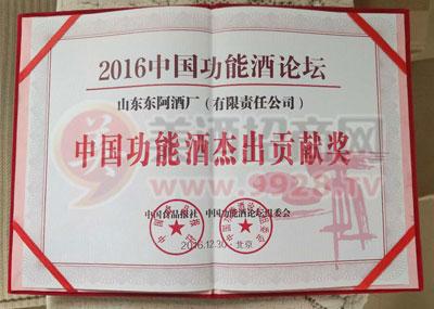 2016中国功能酒论坛中国功能酒杰出贡献奖