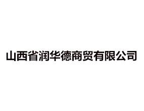 山西省润华德商贸有限公司