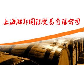 上海瀚郢国际贸易有限公司