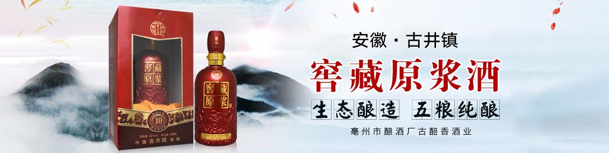 亳州市酿酒厂古醅香酒业