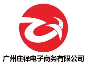 广州庄祥电子商务有限公司