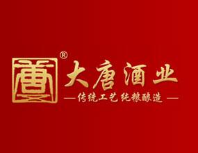 吉林省大唐酒业有限公司