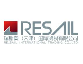 瑞斯奥(天津)国际贸易有限公司