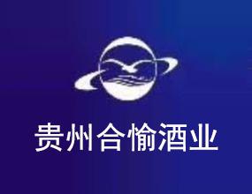 贵州和愉贸易有限责任公司