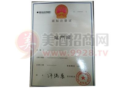 龙门湾商标注册证