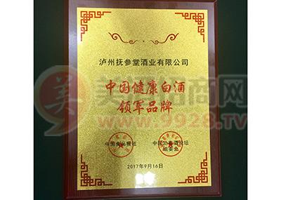 2017中国健康白酒领军品牌