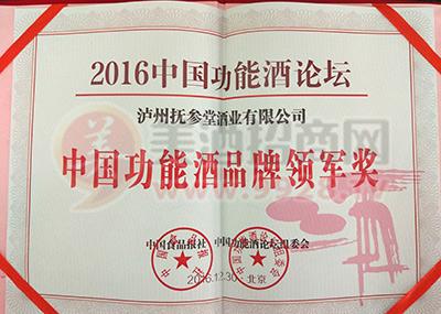 2016中国功能酒领军品牌