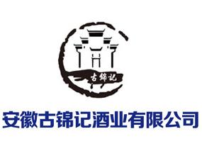安徽古锦记酒业有限公司