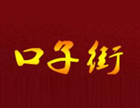 安徽省濉溪县口子街酒厂有限公司