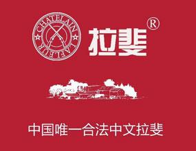 北京卡思黛乐国际进出口贸易有限公司