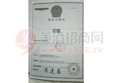 拉斐商标注册证