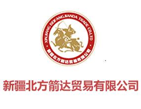 新疆北方箭達貿易有限公司