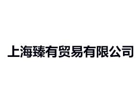 上海臻有貿易有限公司