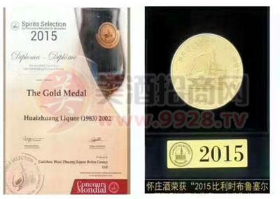 2015年比利时布鲁塞尔国际烈性酒大奖赛金奖奖牌