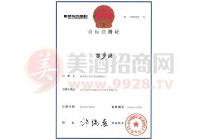 百步洪商标注册证