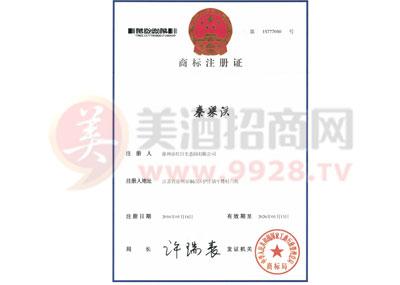 秦梁洪商标注册证