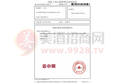 姜小明商标注册申请受理书