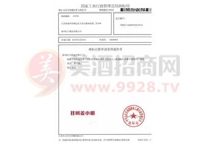 我叫姜小明商标注册申请受理书