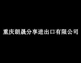 重慶朗晟分享進出口有限公司