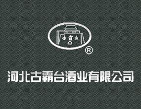 河北古霸台酒业有限公司