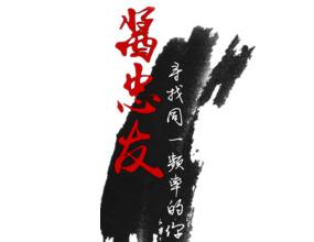 贵州酱忠友酒业(集团)有限公司