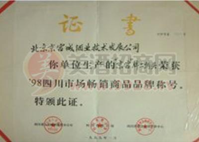 98四川市场畅销商品品牌称号