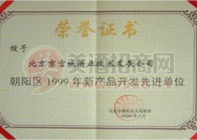 朝阳区1999年新产品开发单位