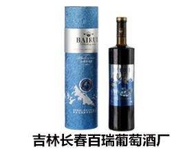 吉林長春百瑞葡萄酒廠