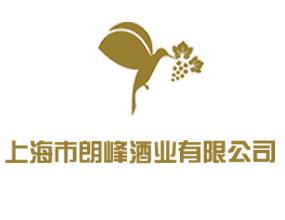 上海朗峰酒業有限公司