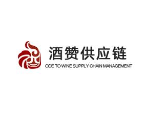 酒贊供應鏈管理(上海)有限公司