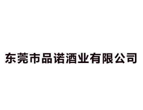东莞市品诺酒业有限公司