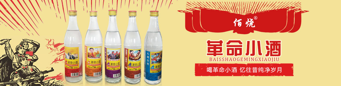 革命小酒-四川新郎新酒业有限公司