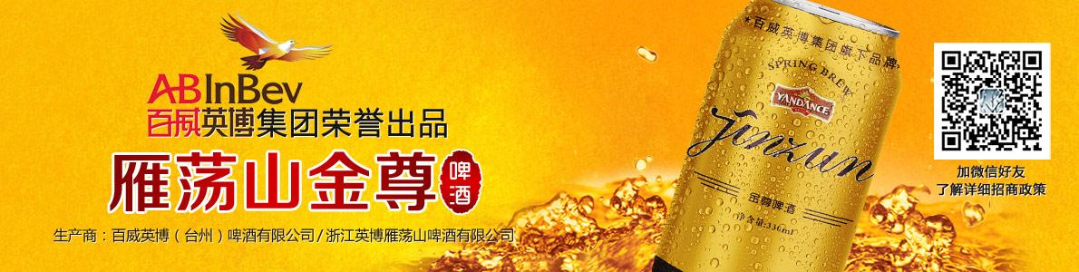 浙江百威英博雁荡山啤酒有限公司