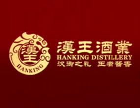 贵州省仁怀市茅台镇汉王酒业有限公司